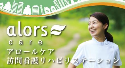 熊本訪問看護 アロールケア訪問看護 リハビリステーション